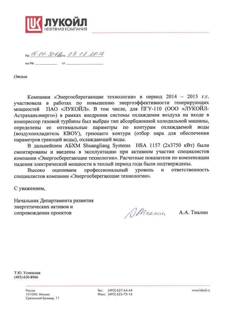 Отзыв от ПАО ЛУКОЙЛ_01