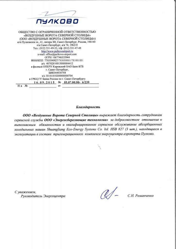 отзыв ООО ВВСС